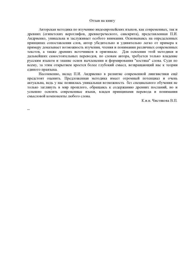 Отзыв на книгу к.и.н. В.П. Чистяковой