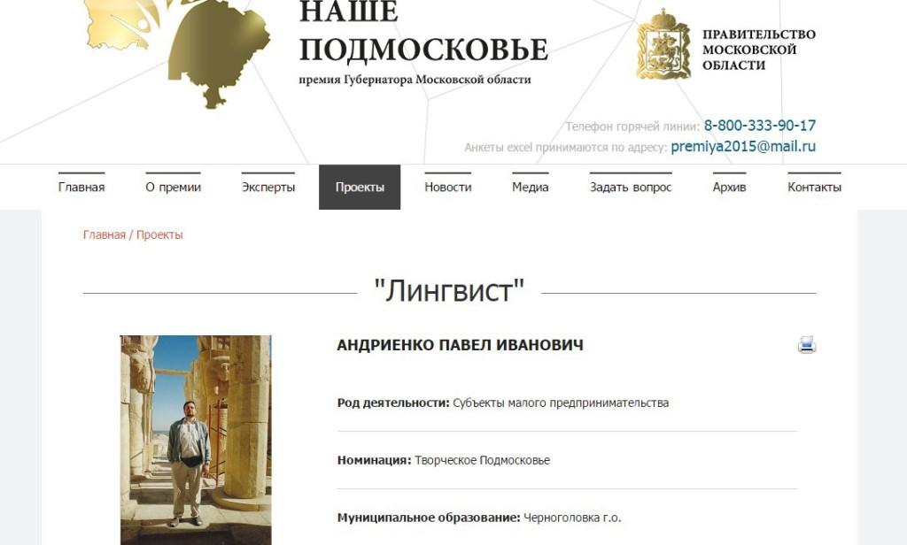 Рис 1 Номинация проекта Лингвист на премию губернатора Московской области 2015 г