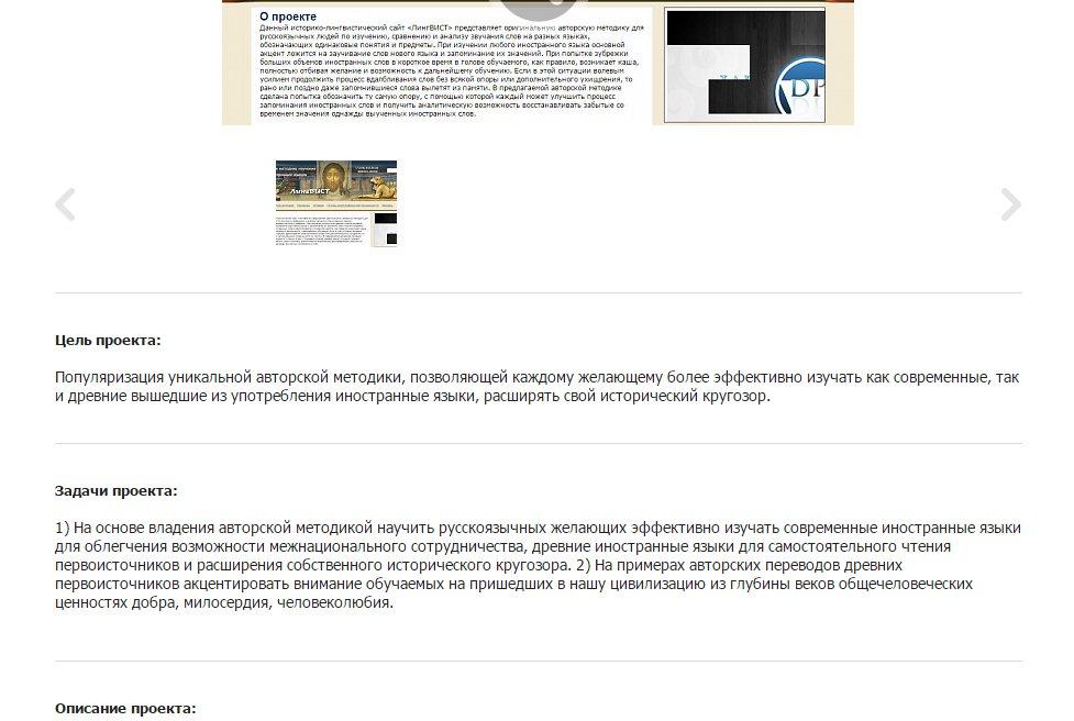 """Рис 3 Номинация проекта """"Лингвист"""" на премию губернатора Московской области 2015 г (продолжение 2)"""