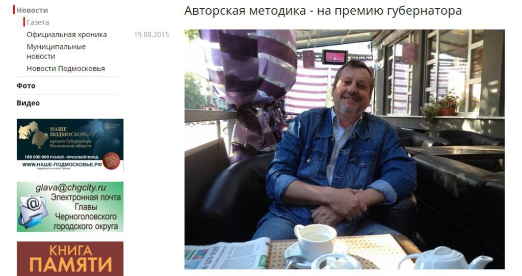 Рис. 1. Презентация проекта ЛингВИСТ вЧерноголовской газете, №34, 20 августа 2015 г.