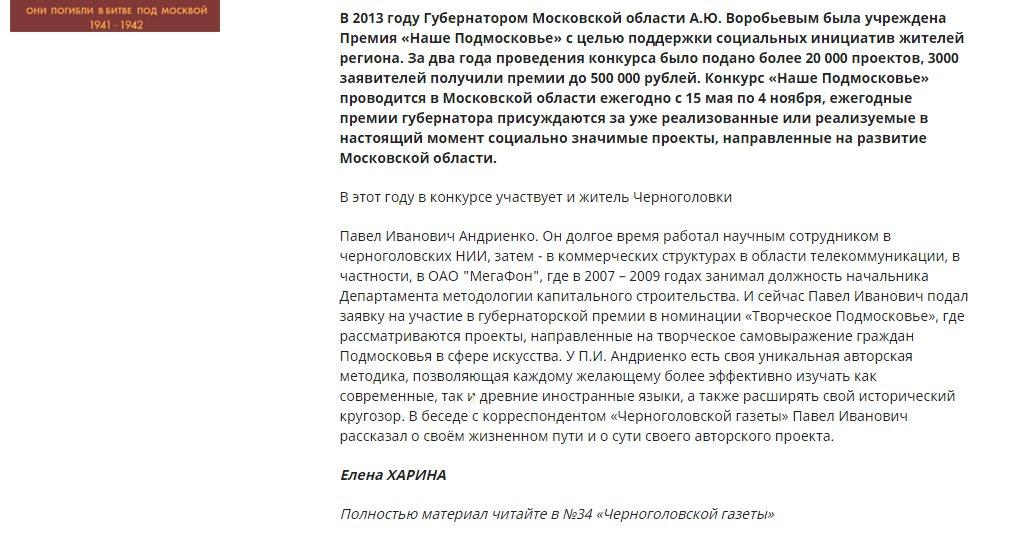 Рис. 2. Презентация проекта ЛингВИСТ в Черноголовской газете, №34, 20 августа 2015 г. (продолжение)