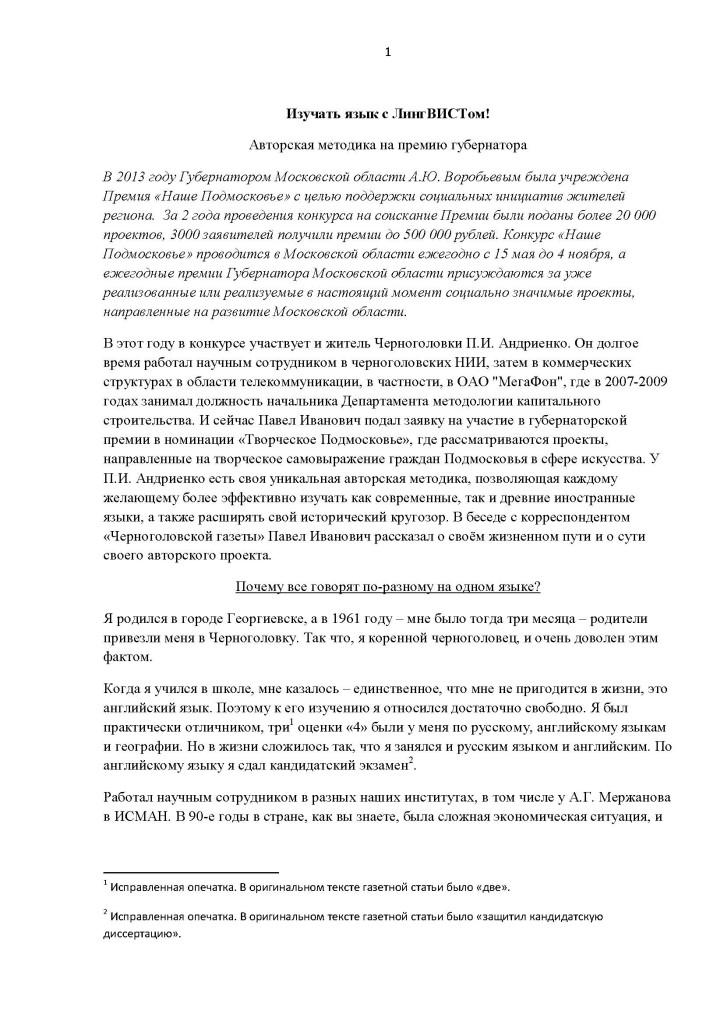 Статья  о проекте ЛингВИСТ в Черноголовской газете № 34 _20 августа 2015г__Страница_1