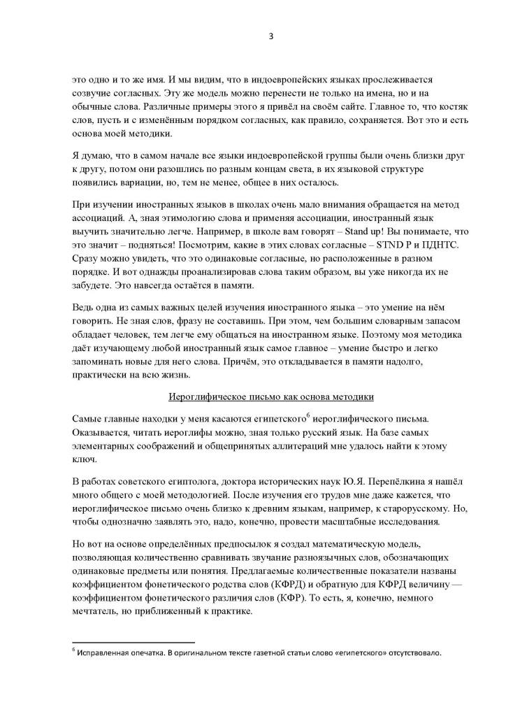 Статья  о проекте ЛингВИСТ в Черноголовской газете № 34 _20 августа 2015 г__(Страница_3)