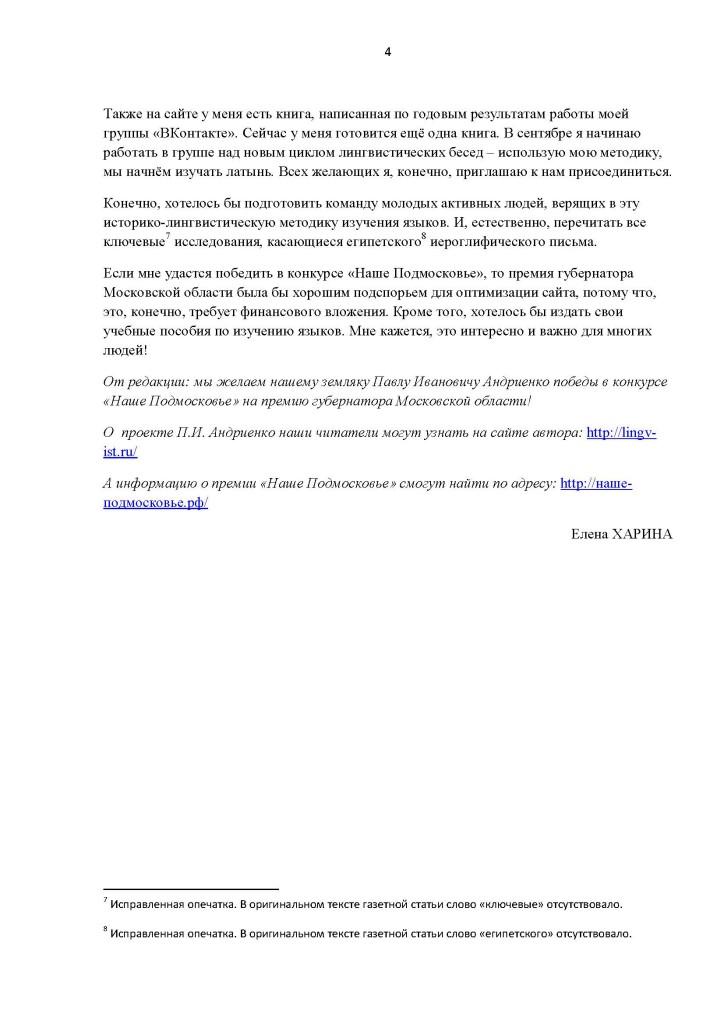 Статья  о проекте ЛингВИСТ в Черноголовской газете № 34 _20 августа 2015 г__(Страница_4)