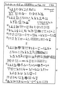 Первая страница оригинального иероглифического текста второй части жизнеописания областного князя.
