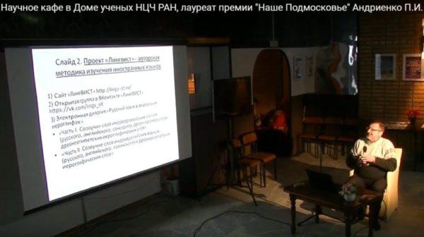 Выступление Андриенко П.И. в Научном кафе Дома ученых 18.11.2017 в Черноголовке